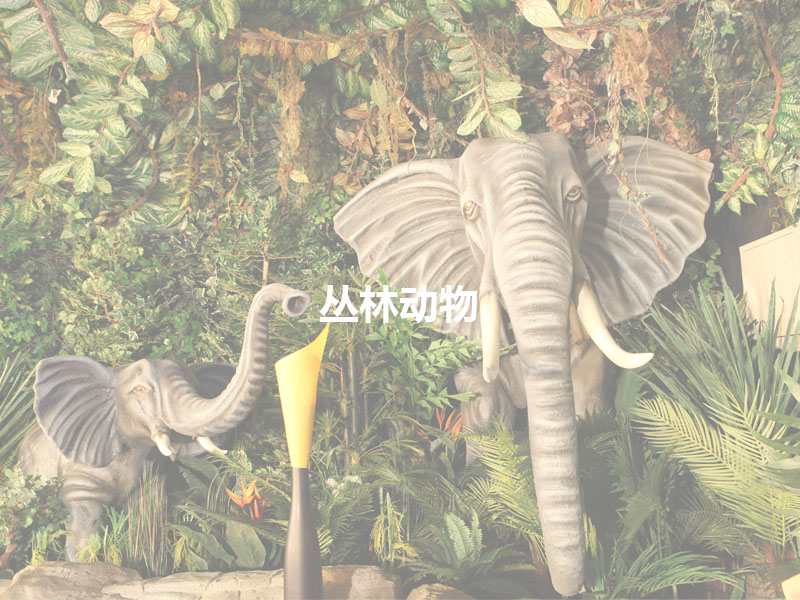仿真丛林动物产品