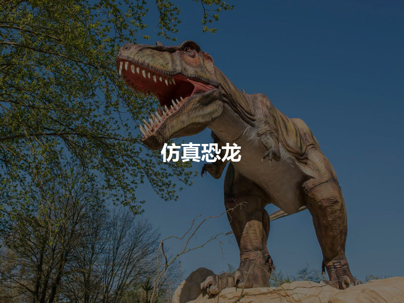 仿真恐龙产品-霸王龙