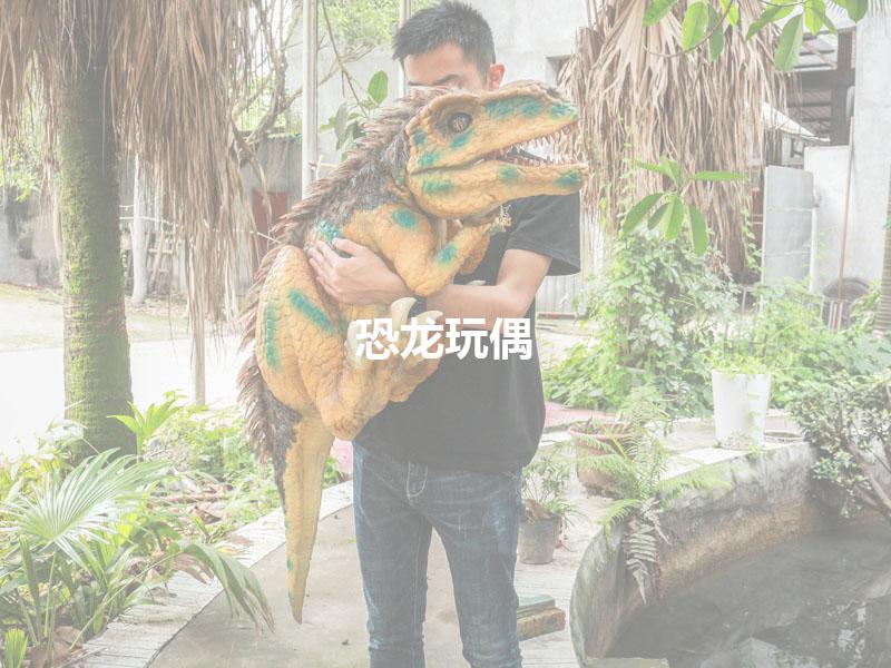 仿真恐龙玩偶产品