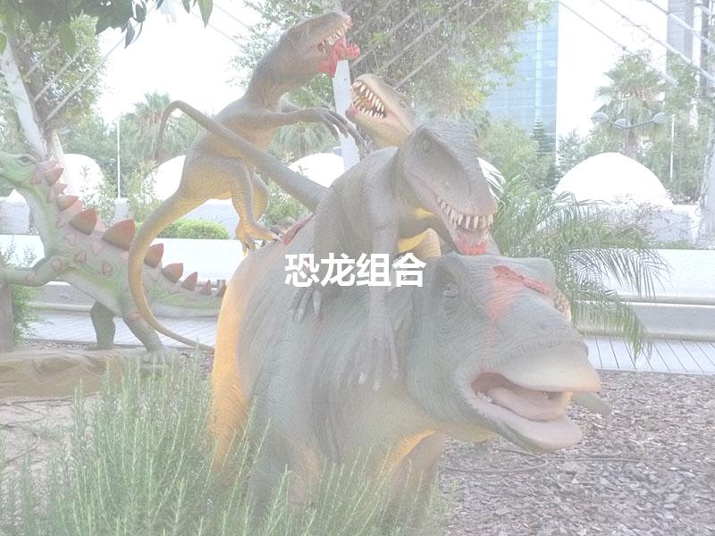 仿真恐龙组合产品
