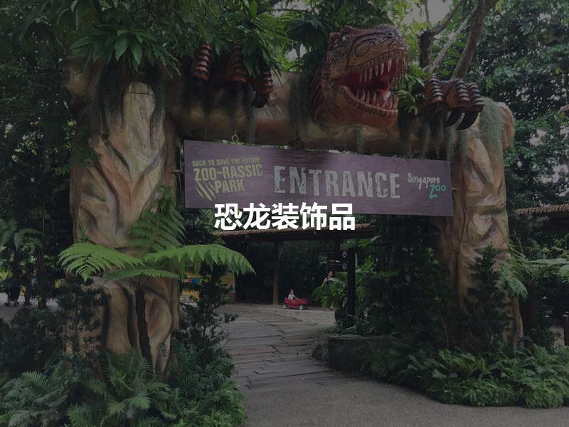 恐龙装饰产品