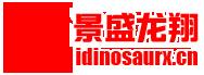 仿真恐龙, 电子恐龙, 仿真动物制造专家 Logo