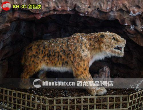 仿真冰河动物-剑齿虎模型