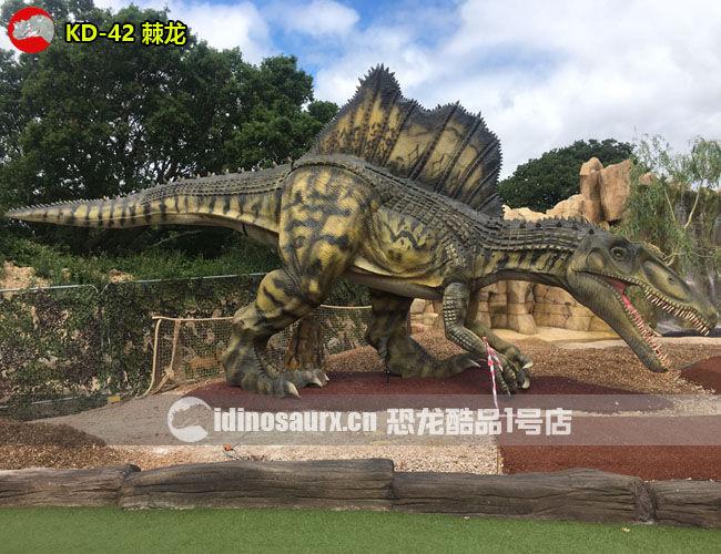 大型仿真棘龙