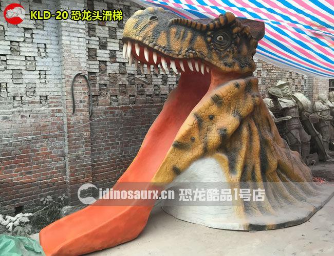 玻璃钢恐龙头滑梯