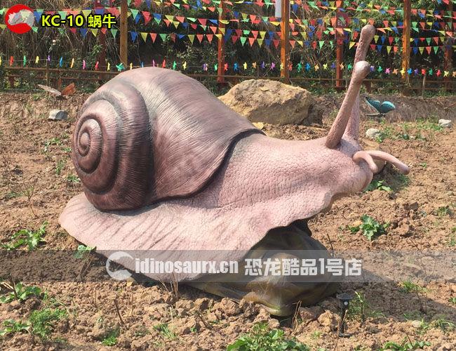 巨型蜗牛模型