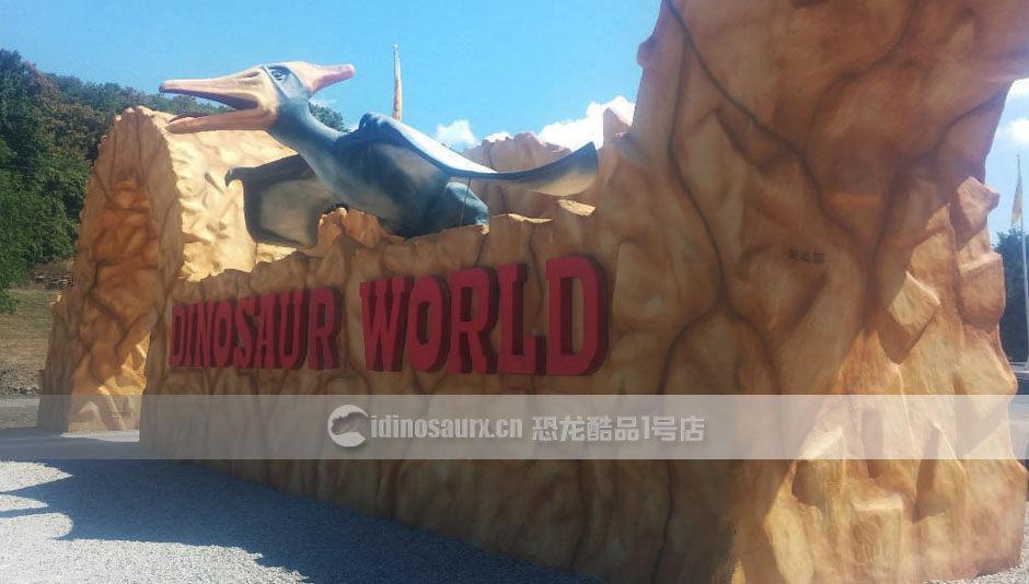 恐龙园区景观雕塑