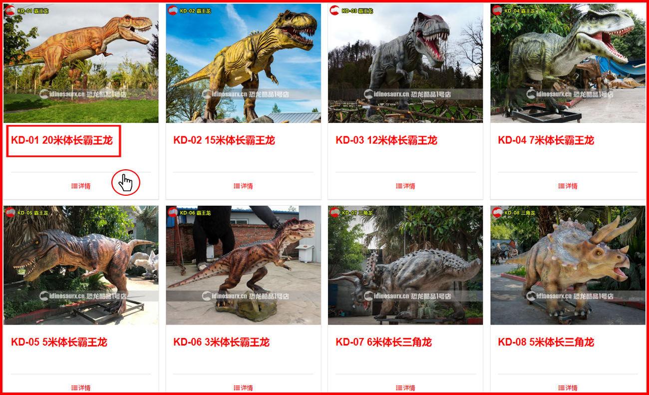 恐龙产品详情
