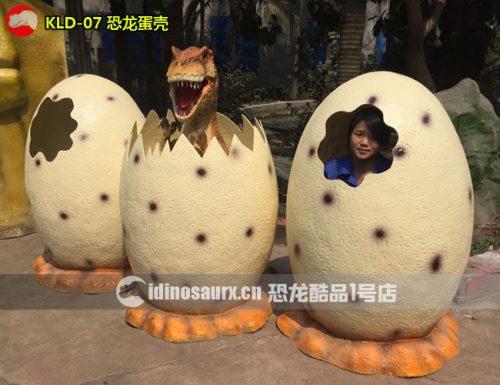 电子恐龙蛋壳